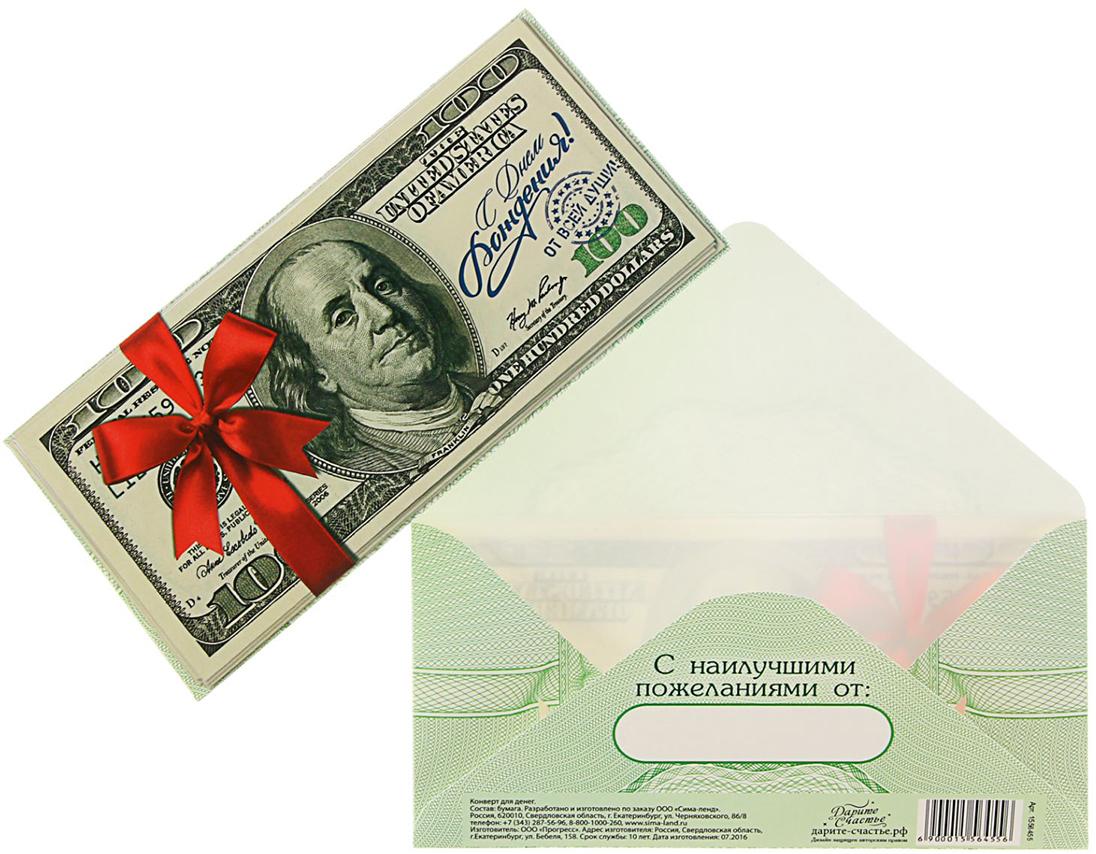 Конверт для денег Дарите Счастье С Днём Рождения. Доллары