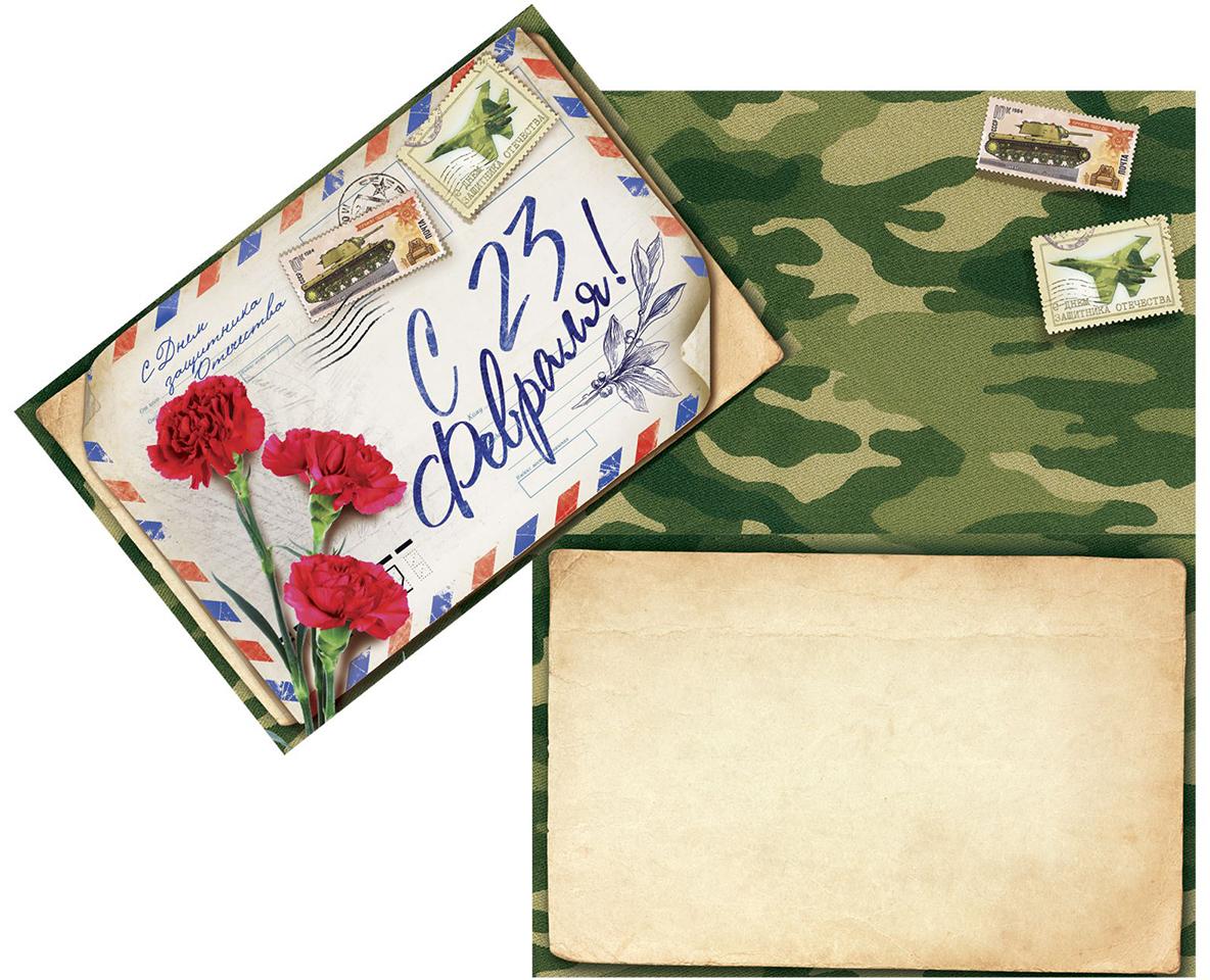 Журналов, конверт открытка с 23 февраля