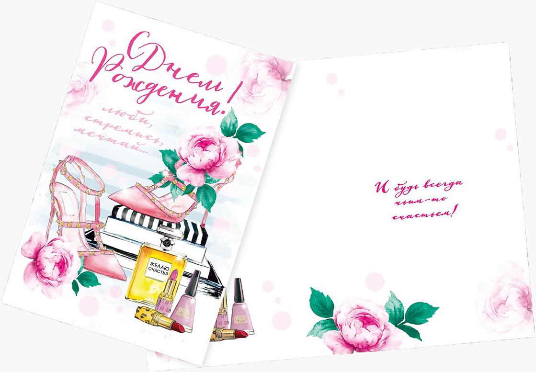 Открытка Дарите Счастье Люби. Стремись. Мечтай, 12 х 18 см открытка дарите счастье люби стремись мечтай 12 х 18 см