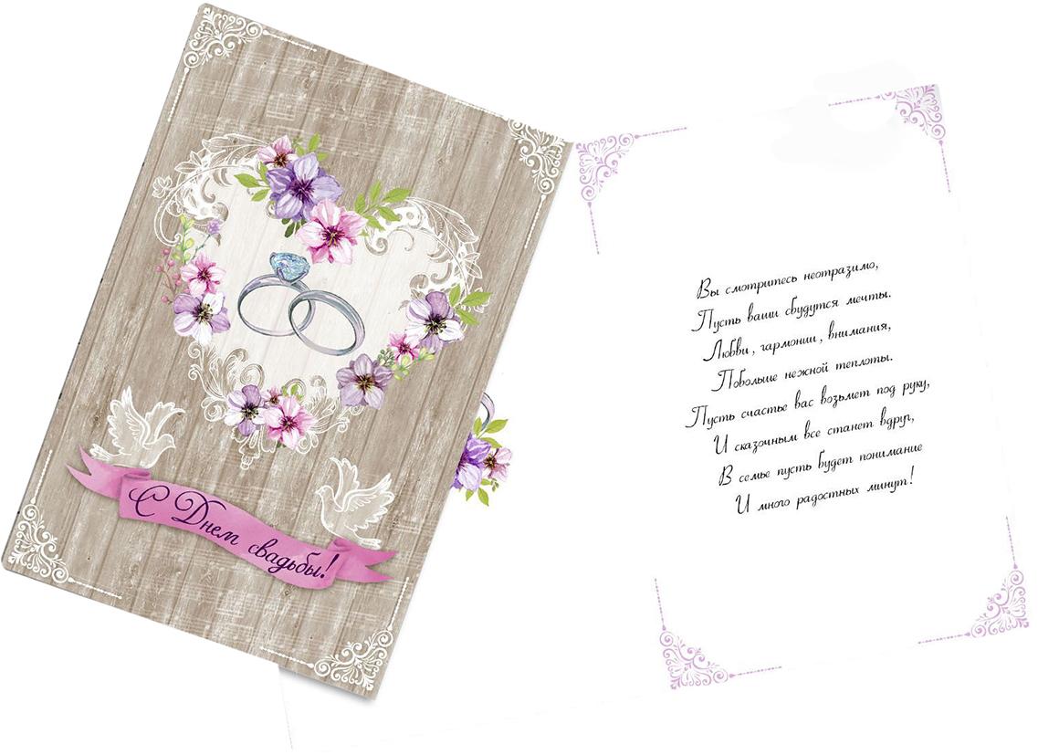 Открытка Дарите Счастье С днем свадьбы. Кольца, 12 х 18 см