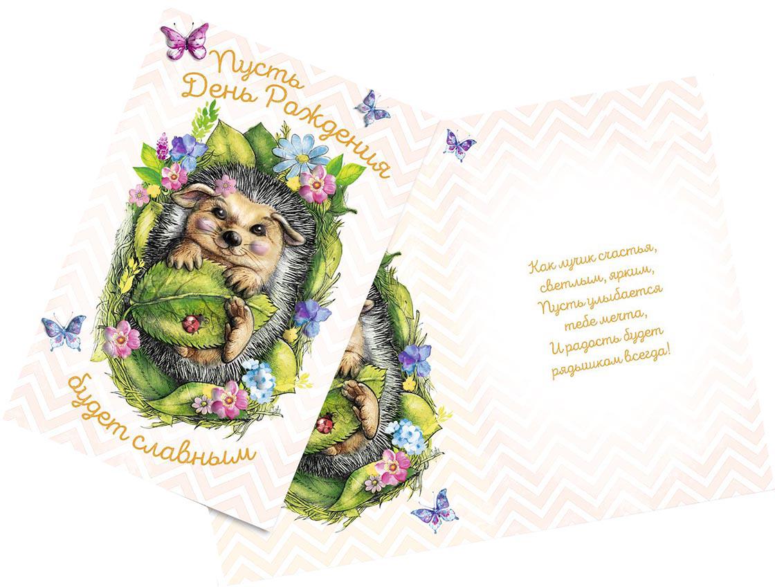 Открытка Дарите Счастье Славного дня рождения, 12 х 18 см открытка дарите счастье люби стремись мечтай 12 х 18 см