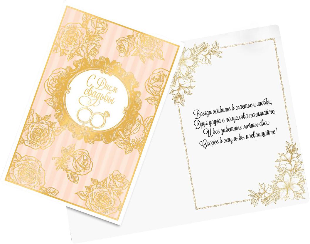 Открытка Дарите Счастье С днем свадьбы, с тиснением, 12 х 18 см открытка дарите счастье люби стремись мечтай 12 х 18 см