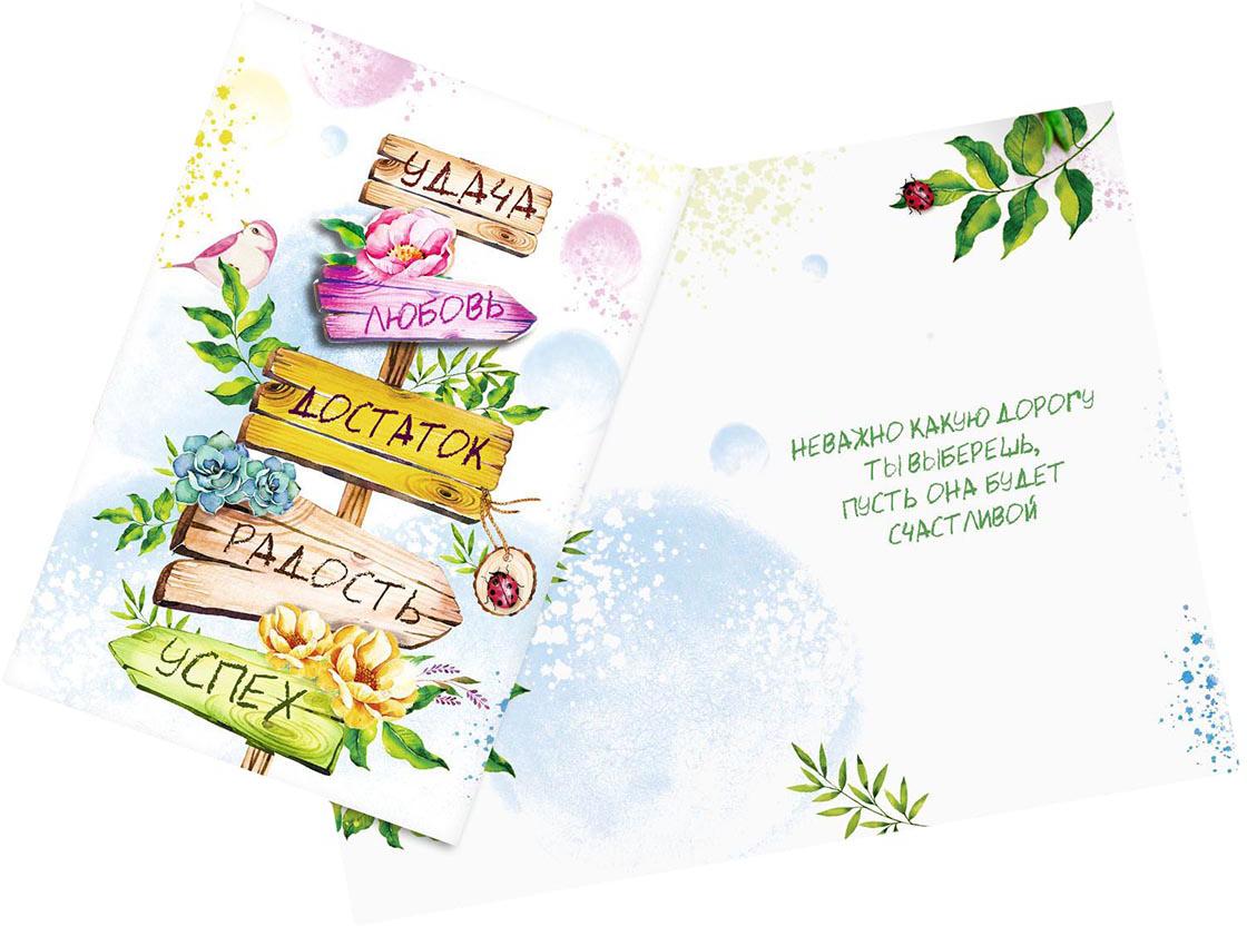 Открытка Дарите Счастье Указатели, 12 х 18 см открытка дарите счастье люби стремись мечтай 12 х 18 см