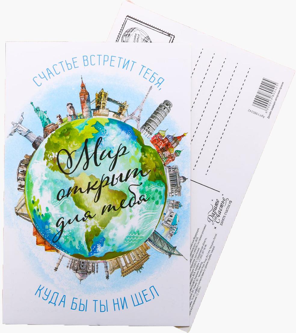 Открытки мир открыт каждому открытки