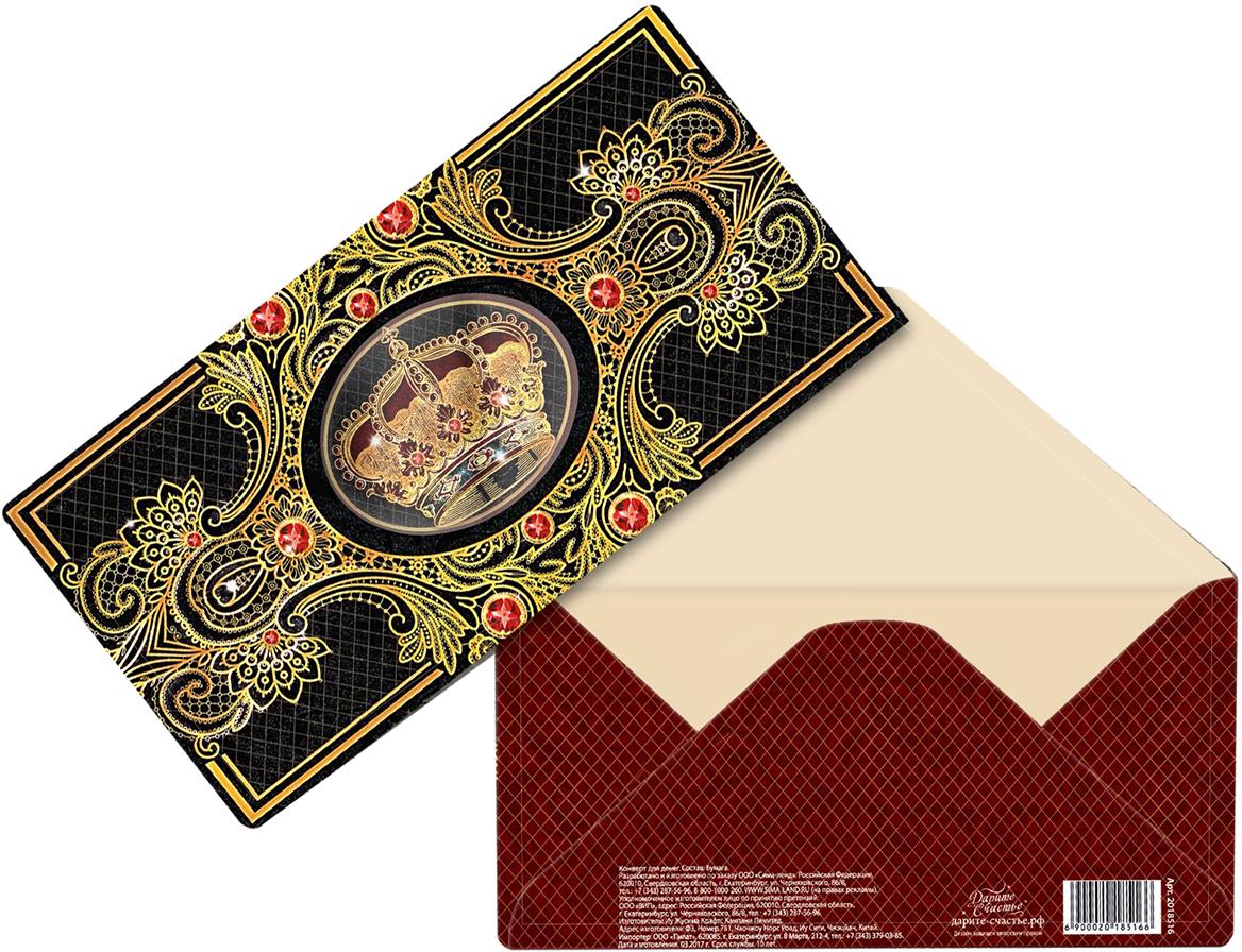 Конверт для денег Дарите Счастье Царская корона