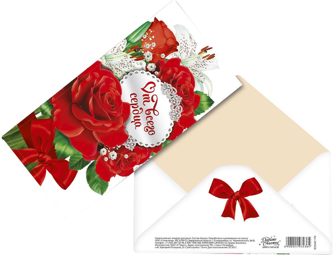 Конверт для денег Дарите Счастье От всего сердца. Красные Розы, 16,5 х 8 см2493238Невозможно представить нашу жизнь без праздников! Мы всегда ждём их и предвкушаем, обдумываем, как проведём памятный день, тщательно выбираем подарки и аксессуары, ведь именно они создают и поддерживают торжественный настрой. Конверт для денег— это отличный выбор, который привнесёт атмосферу праздника в ваш дом! Рекомендуем!
