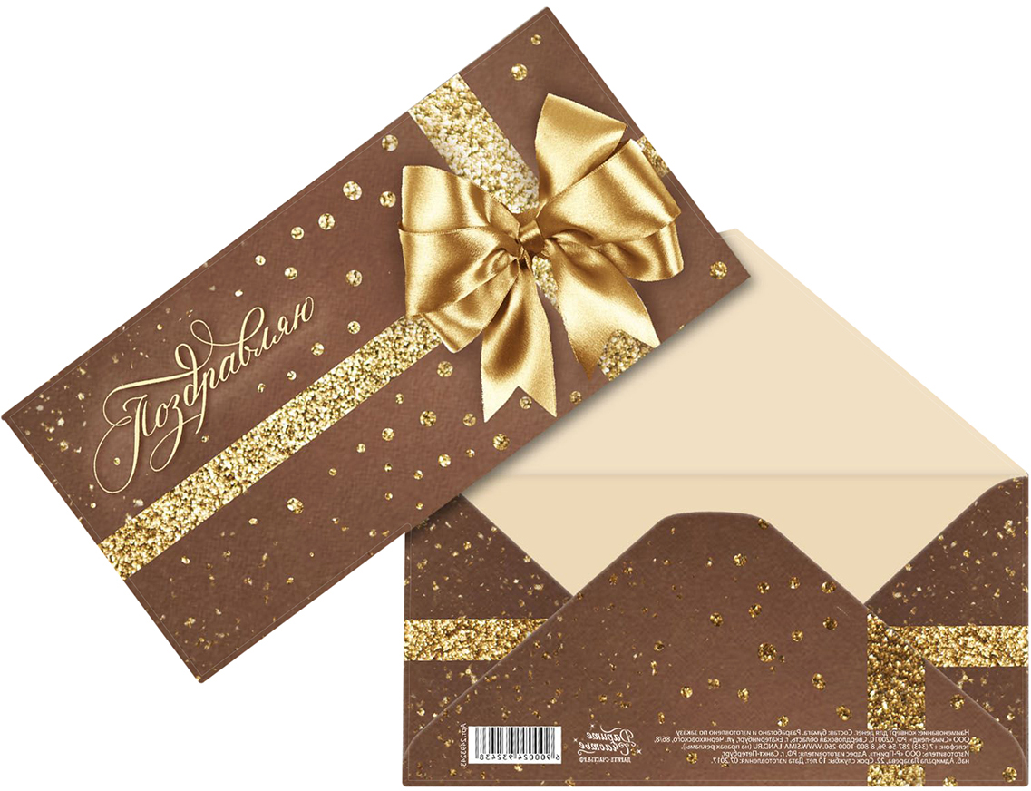Конверт для денег Дарите Счастье Поздравляю. Шоколад С Золотом, 16,5 х 8 см