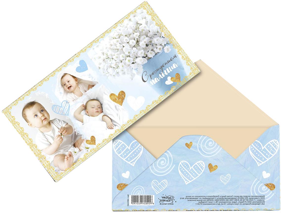 Конверт для денег Дарите Счастье С рождением любимого малыша, 16,5 х 8 см конверт для денег дарите счастье роскошной жизни