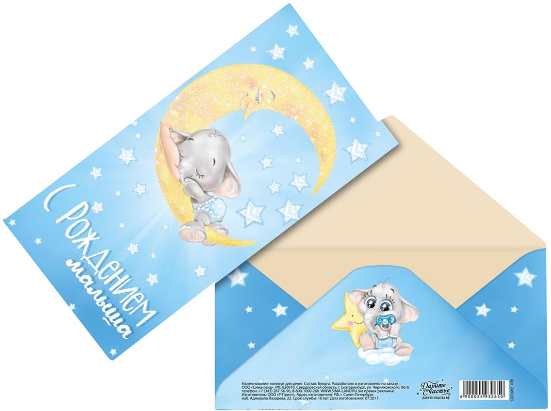 Открытка конверт ребенку