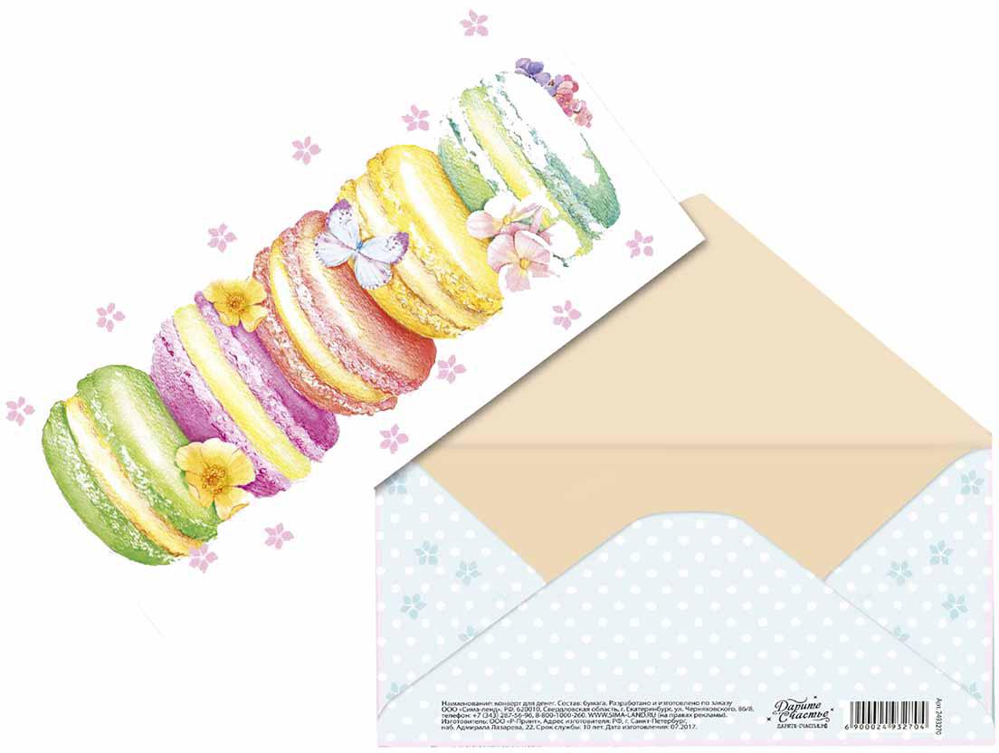 Конверт для денег Дарите Счастье Макаруны, 16,5 х 8 см конверт для денег дарите счастье роскошной жизни