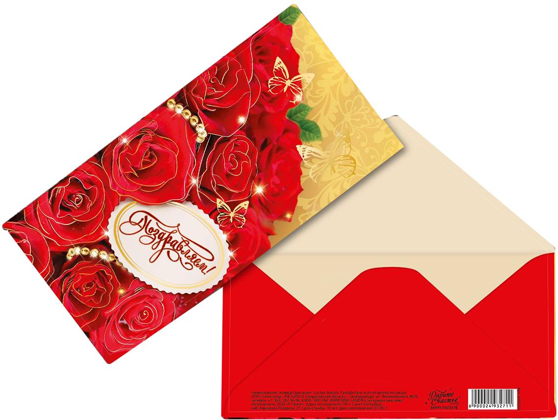 Люблю, золотой конверт для открытки