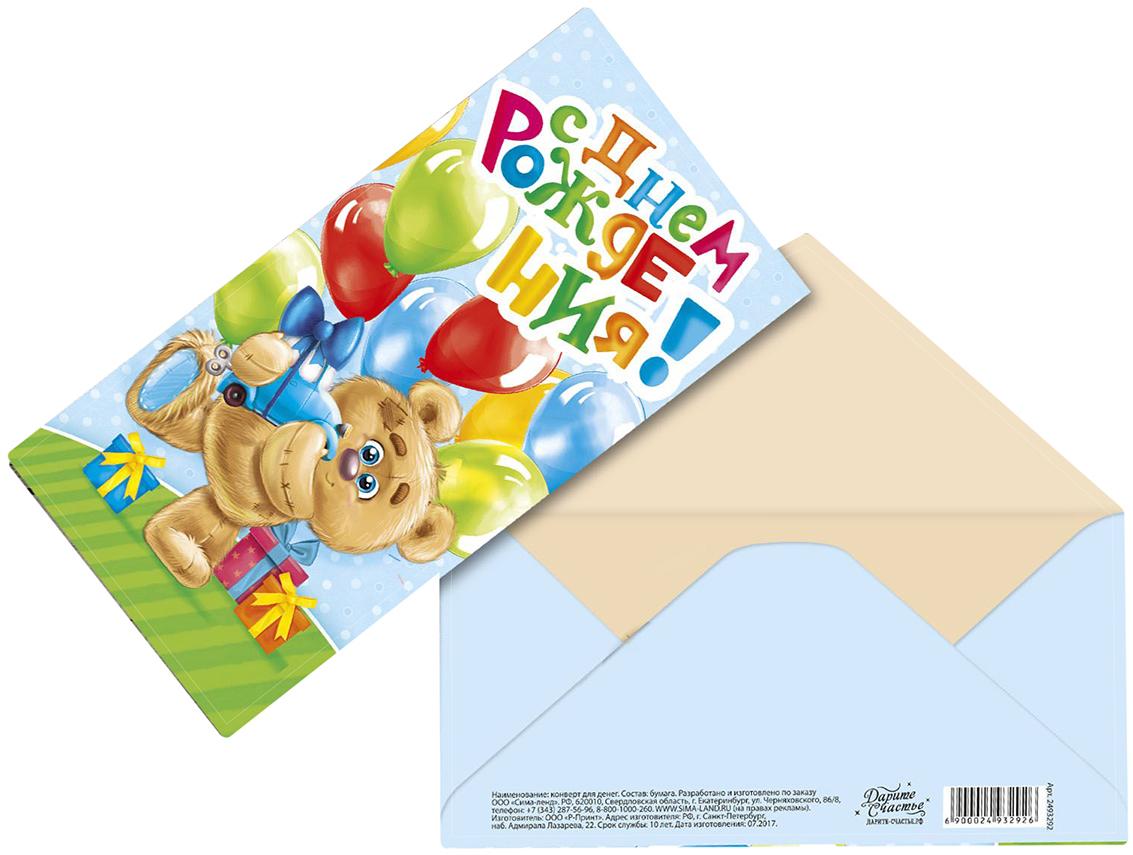 Конверт для денег Дарите Счастье С днем рождения. Плюшевый мишка, 16,5 х 8 см конверт для денег дарите счастье с днем рождения букет розовых роз 8 1 х 16 5 см