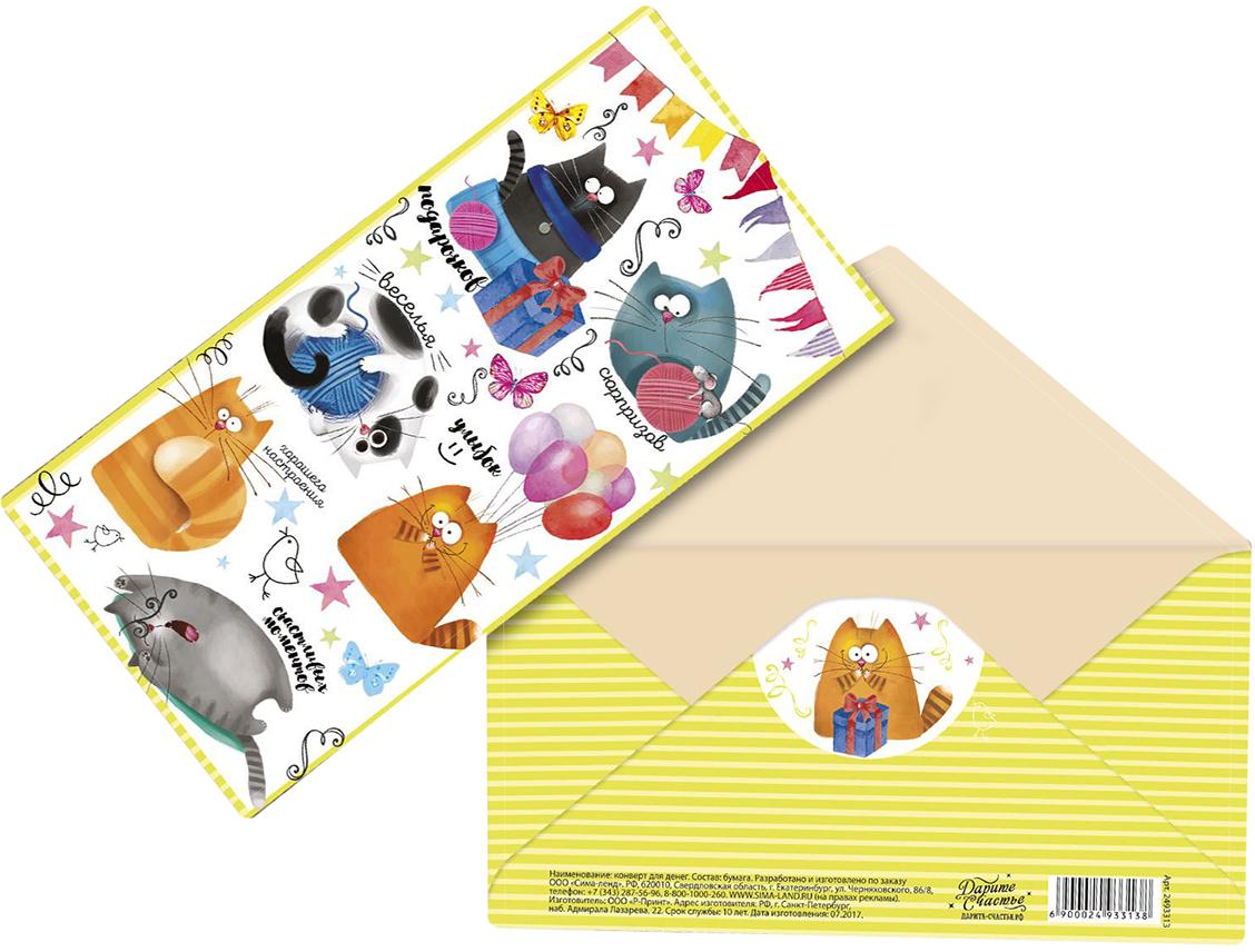 Конверт для денег Дарите Счастье Котики, 16,5 х 8 см конверт для денег дарите счастье роскошной жизни