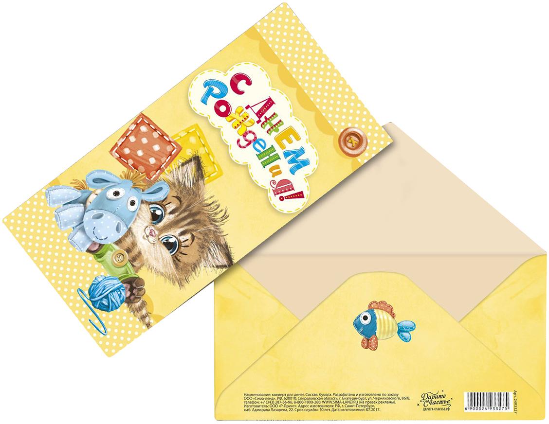 Конверт для денег Дарите Счастье С днем рождения. Котик, 16,5 х 8 см