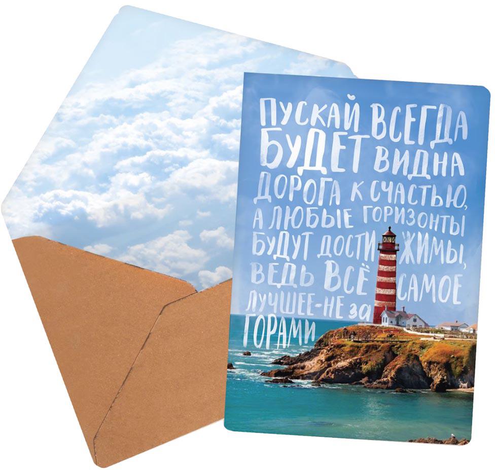 Открытка Дарите Счастье Мечтай, 10 х 15 см открытка дарите счастье люби стремись мечтай 12 х 18 см