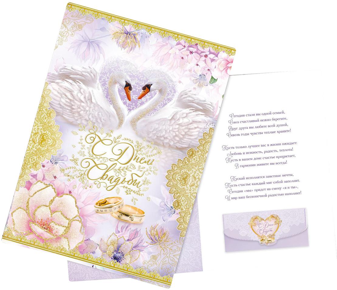 них большие свадебные открытки с конвертом фотографированием нужно посещать