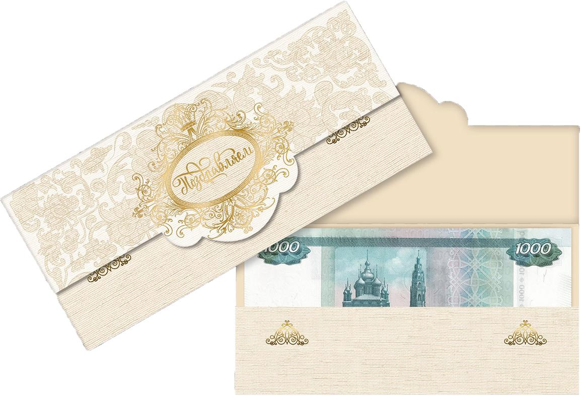 Рекламная оригами, надпись на открытке с деньгами на день рождения
