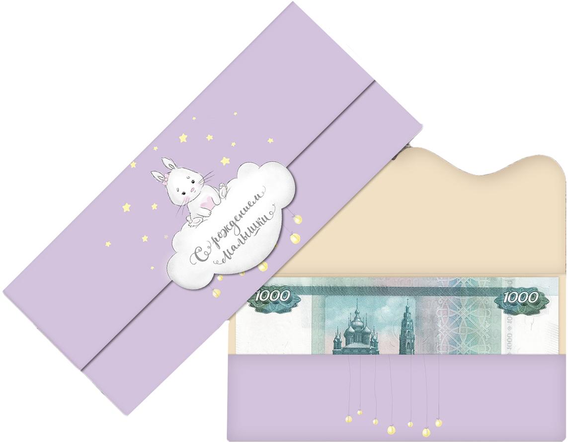 Открытка конверт с новорожденным шаблон, днем рождения прикольные
