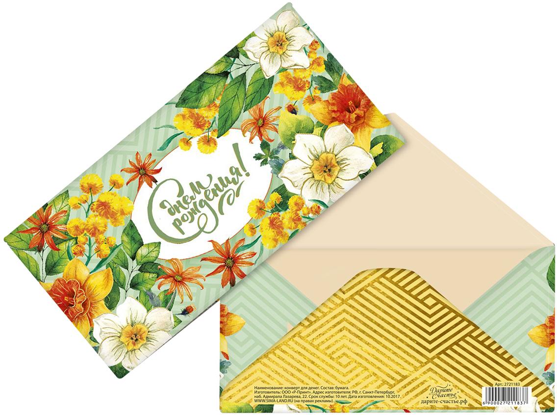 конверт открытка большая