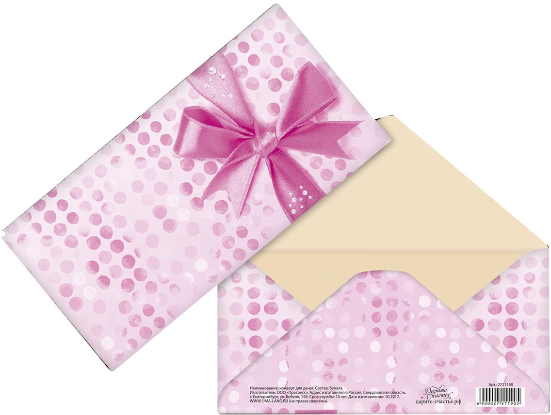 Конверт для денег Дарите Счастье Розовый бант, 16,5 х 8 см конверт для денег дарите счастье роскошной жизни