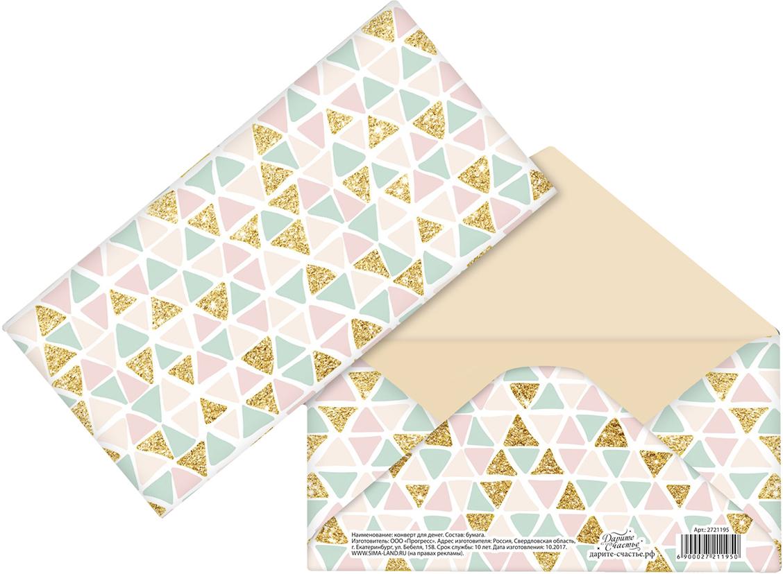 Конверт для денег Дарите Счастье Праздничные треугольнички, 16,5 х 8 см автокресло britax roemer evolva 123 plus cosmos black trendline 2000022875