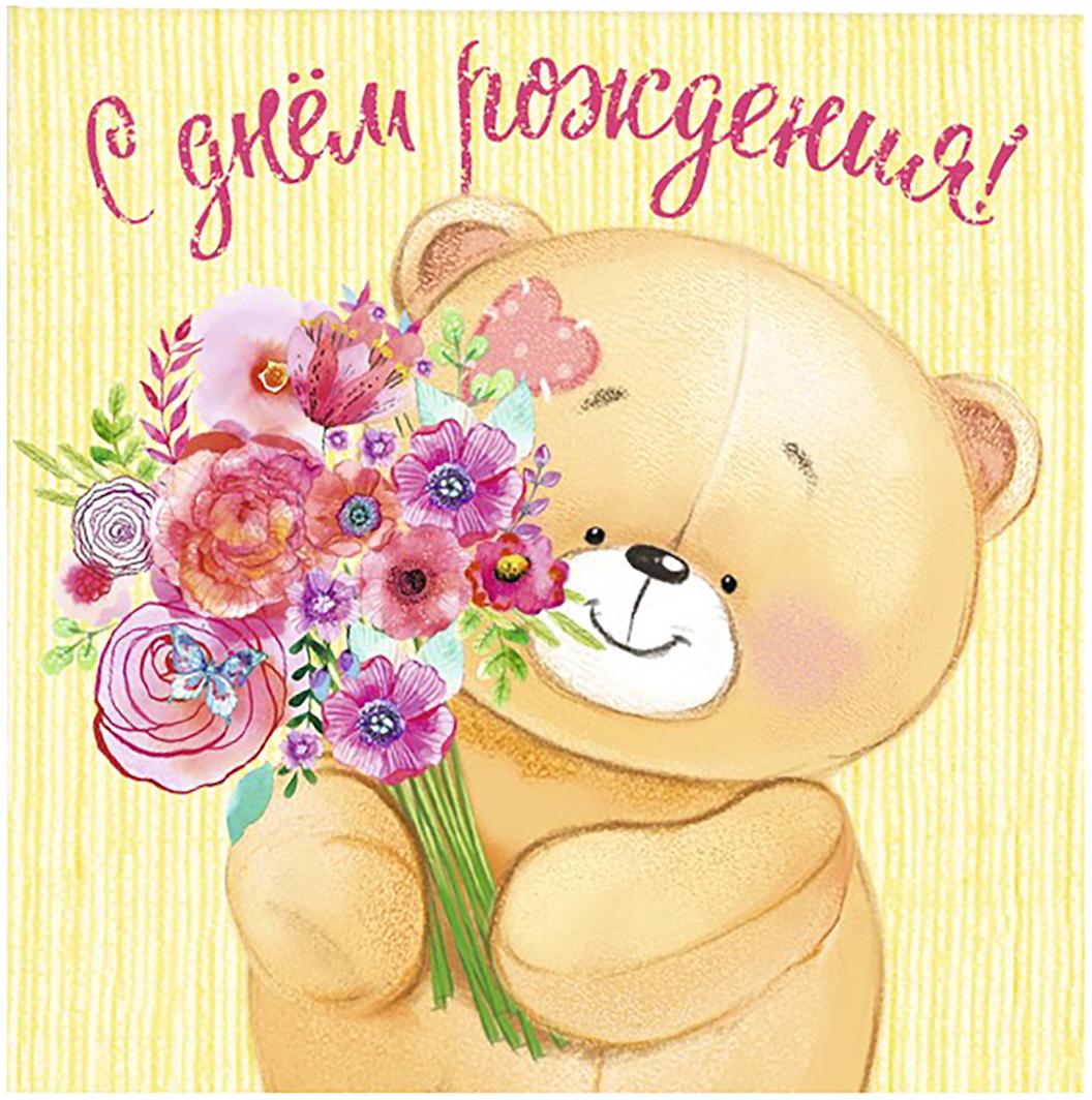 Милая открытка с днем рождения девушке