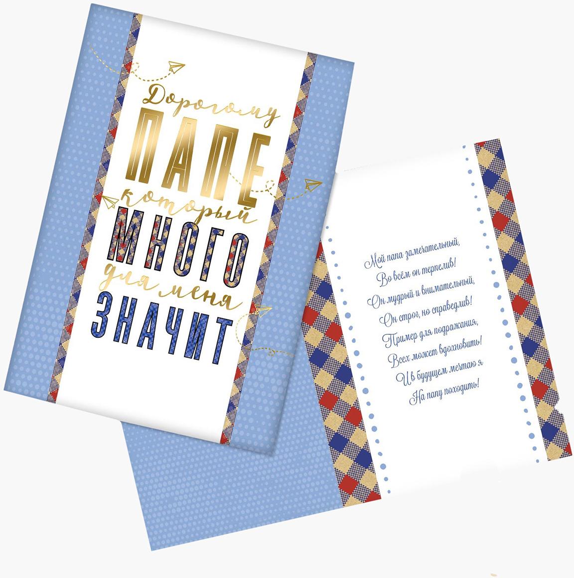 Открытка Дарите Счастье Дорогому папе, который много для меня значит, 12 х 18 см открытка дарите счастье люби стремись мечтай 12 х 18 см