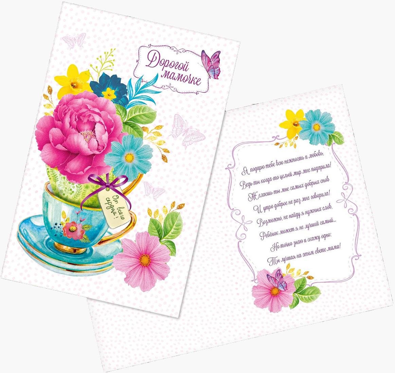 Магазин открыток для мам, красивые картинки бракосочетанием