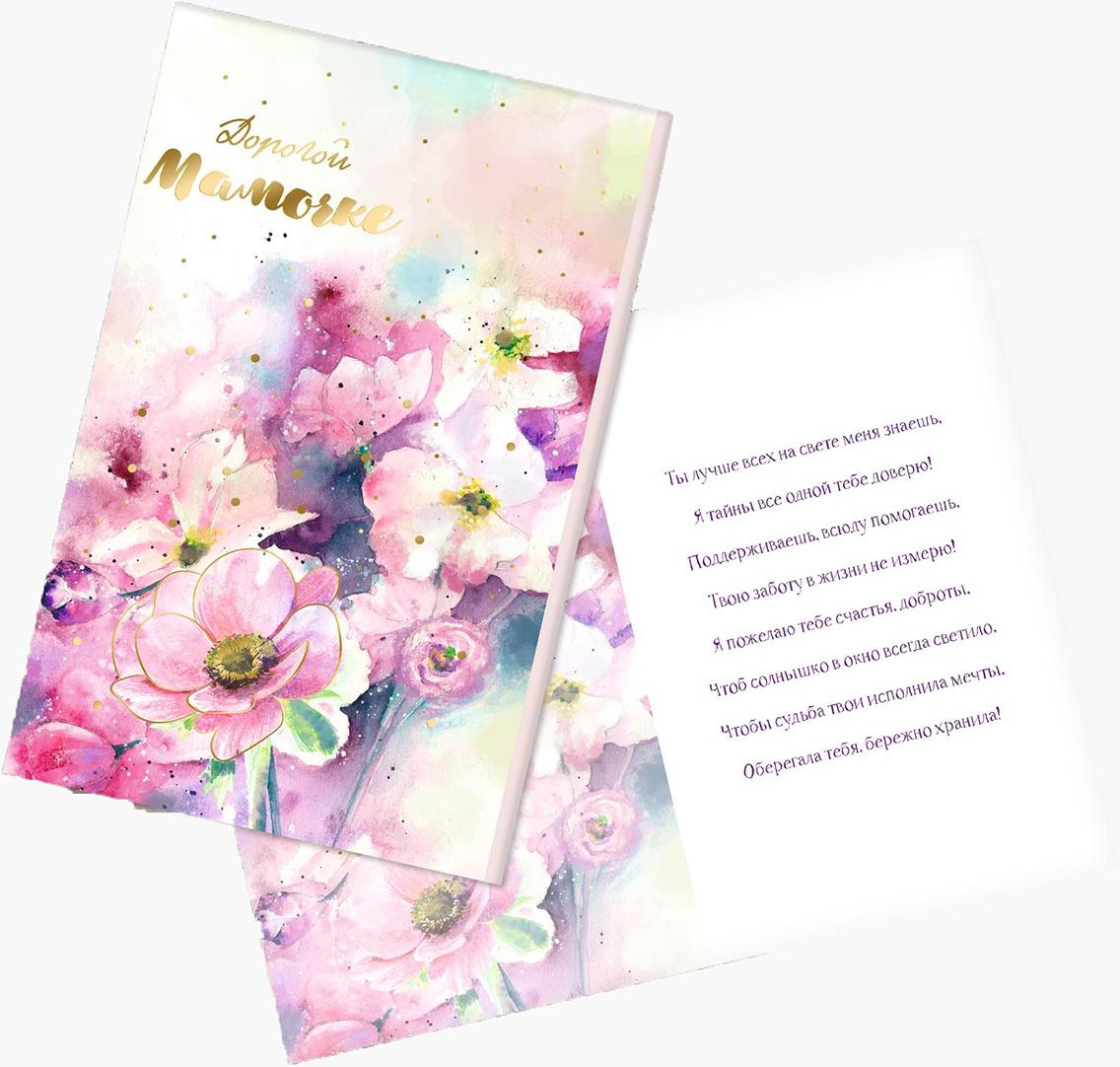 Открытка Дарите Счастье Дорогой мамочке. Акварельное волшебство, с тиснением, 12 х 18 см открытка дарите счастье люби стремись мечтай 12 х 18 см