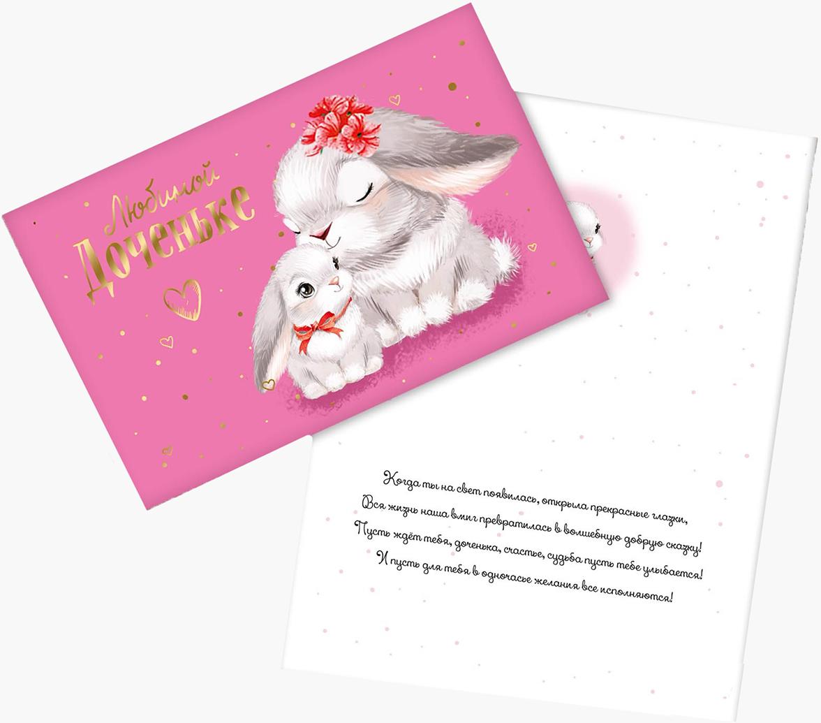 Открытка Дарите Счастье Любимой доченьке. Зайки, с тиснением, 12 х 18 см открытка дарите счастье люби стремись мечтай 12 х 18 см