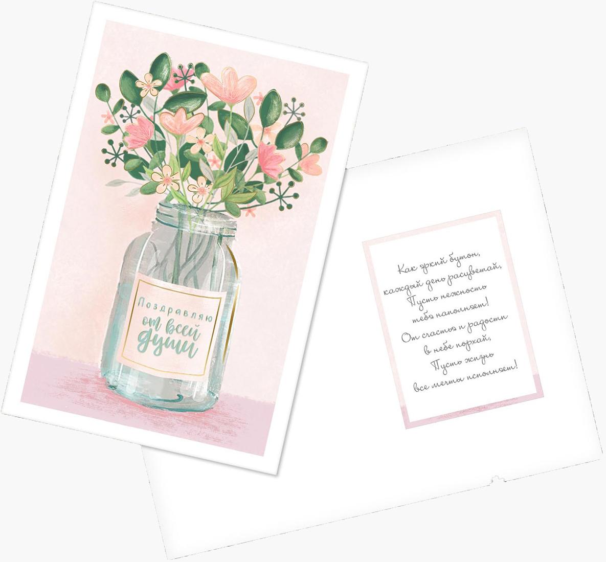 """Открытка Дарите Счастье """"Поздравляю от всей души. Цветы в банке"""", с тиснением, 12 х 18 см"""