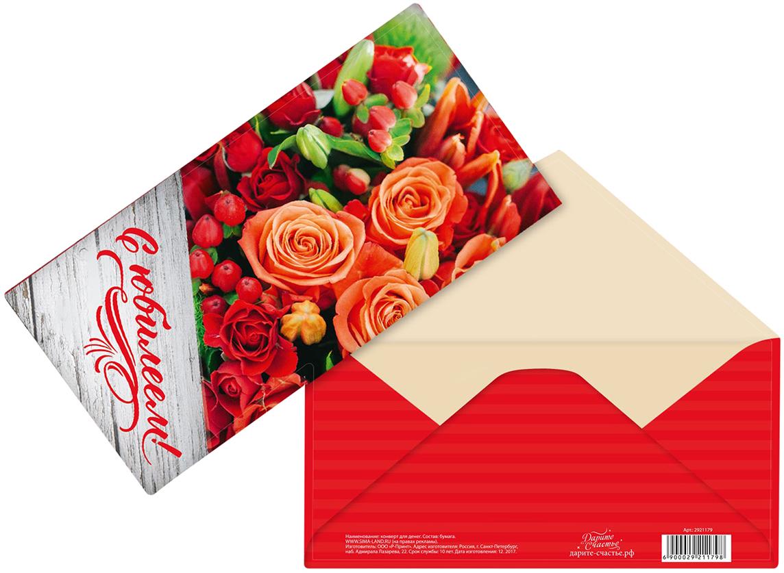 что конверт для вложения открытки своё название благодаря