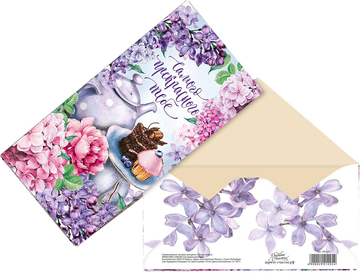 55-летием, интернет магазин открыток конвертов