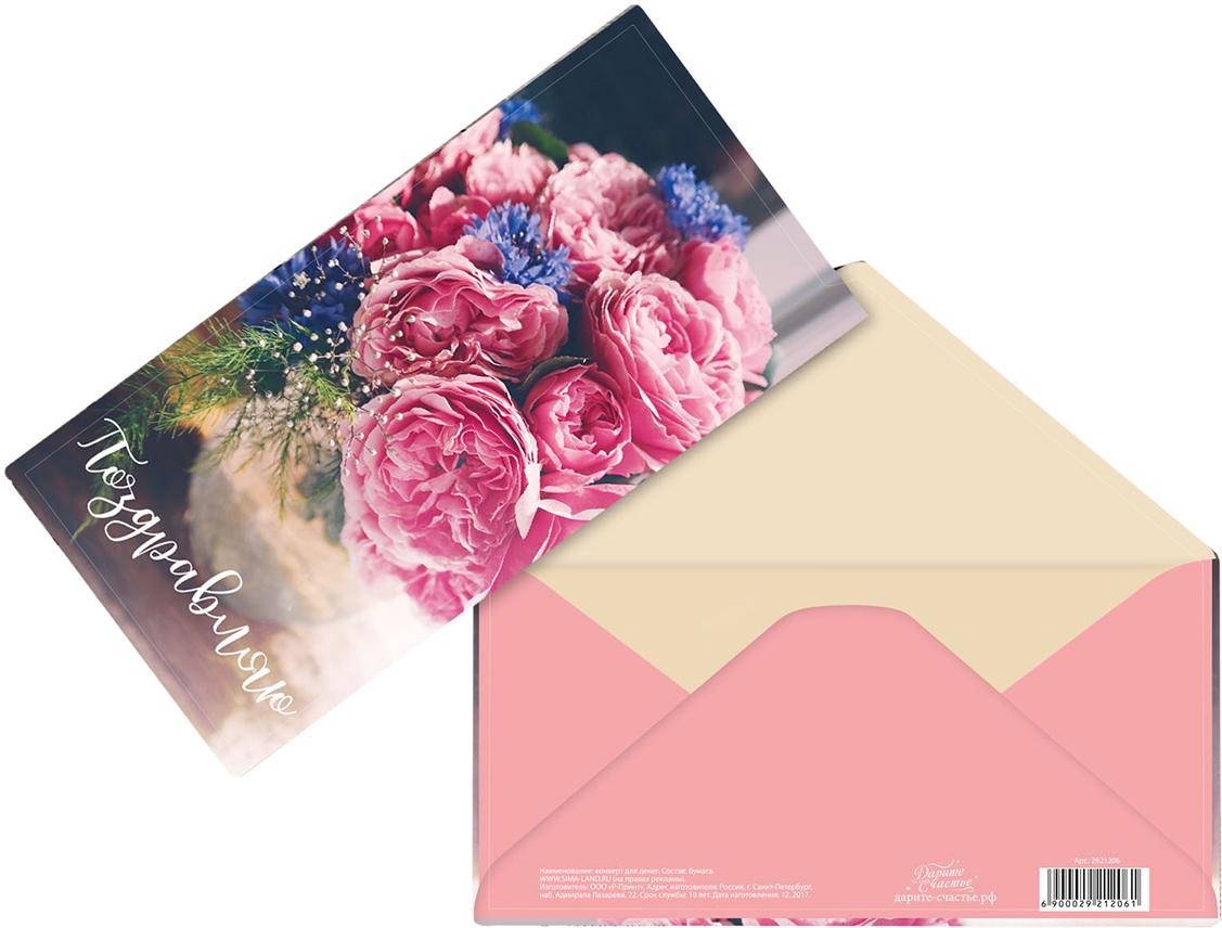 Друзьям, конветр для открытки
