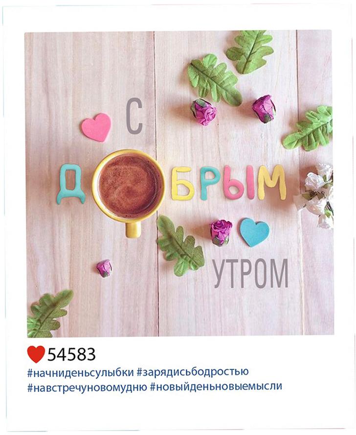 Открытка-инстаграм Дарите Счастье С добрым утром, 8,8 х 10,7 см с добрым утром