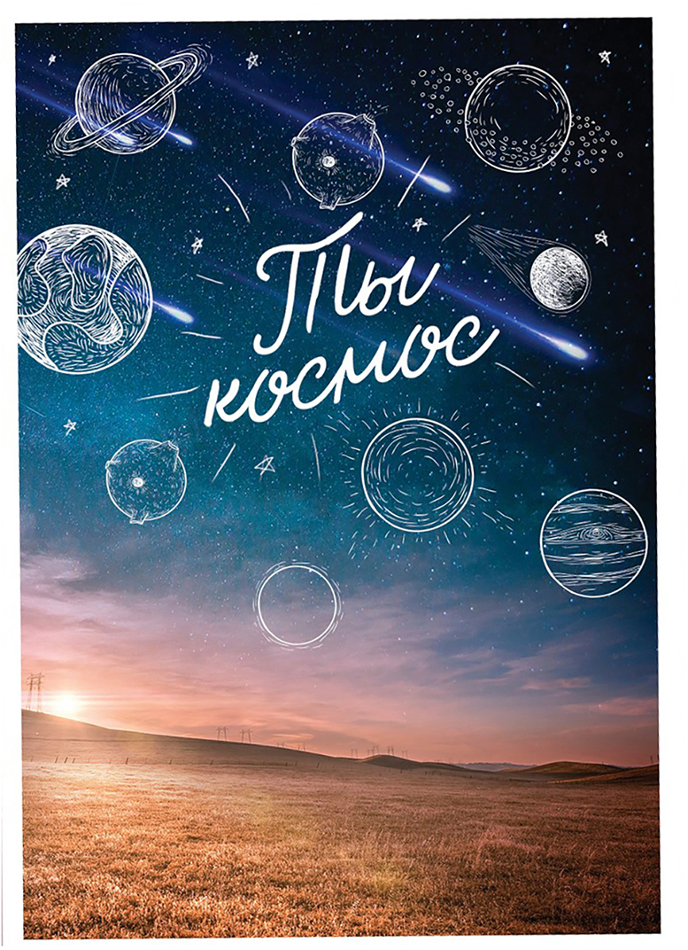 Мясникова, открытки с днем космоса
