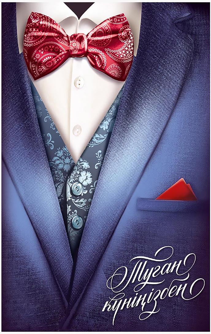 Алексей днем, открытки мужские с костюмом