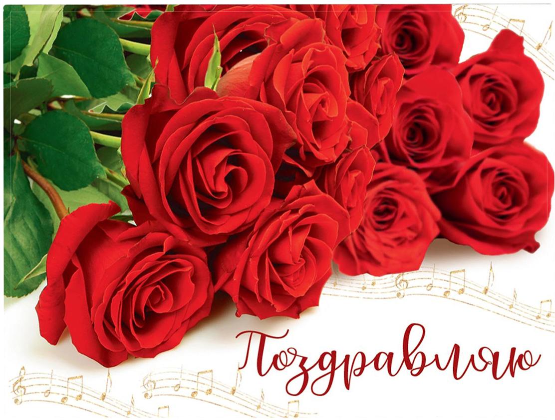 Открытки поздравляю роза