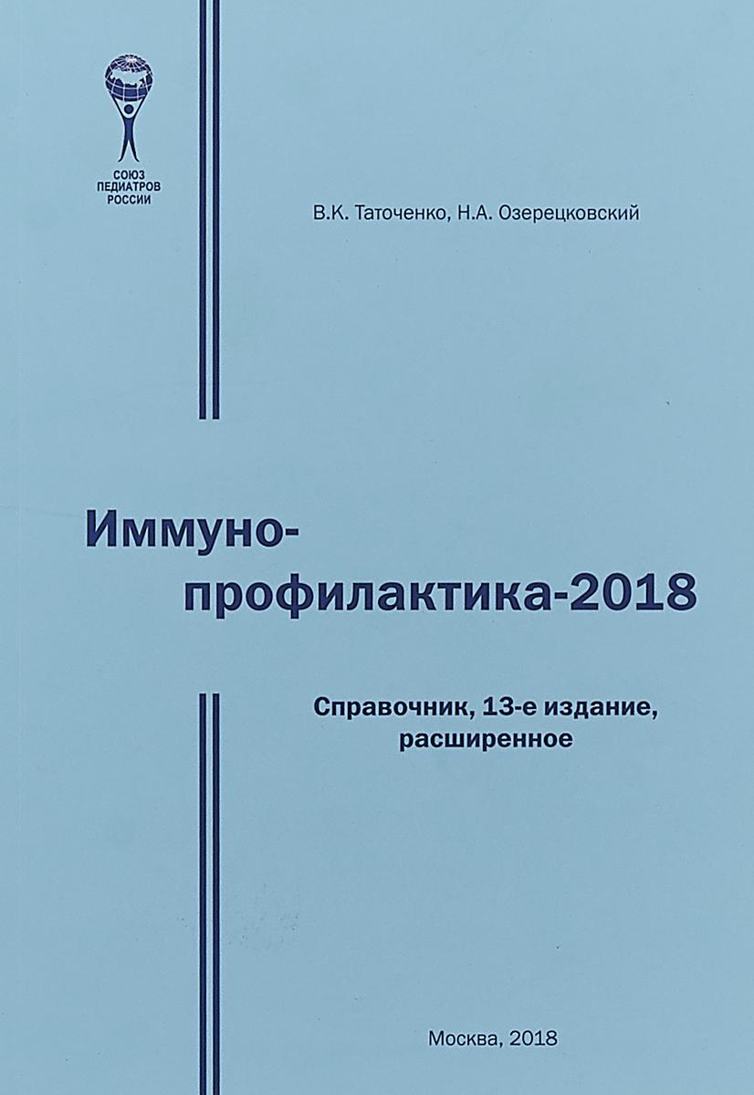 В. К. Таточенко , Н. А. Озерецковский Иммунопрофилактика -2018. Справочник