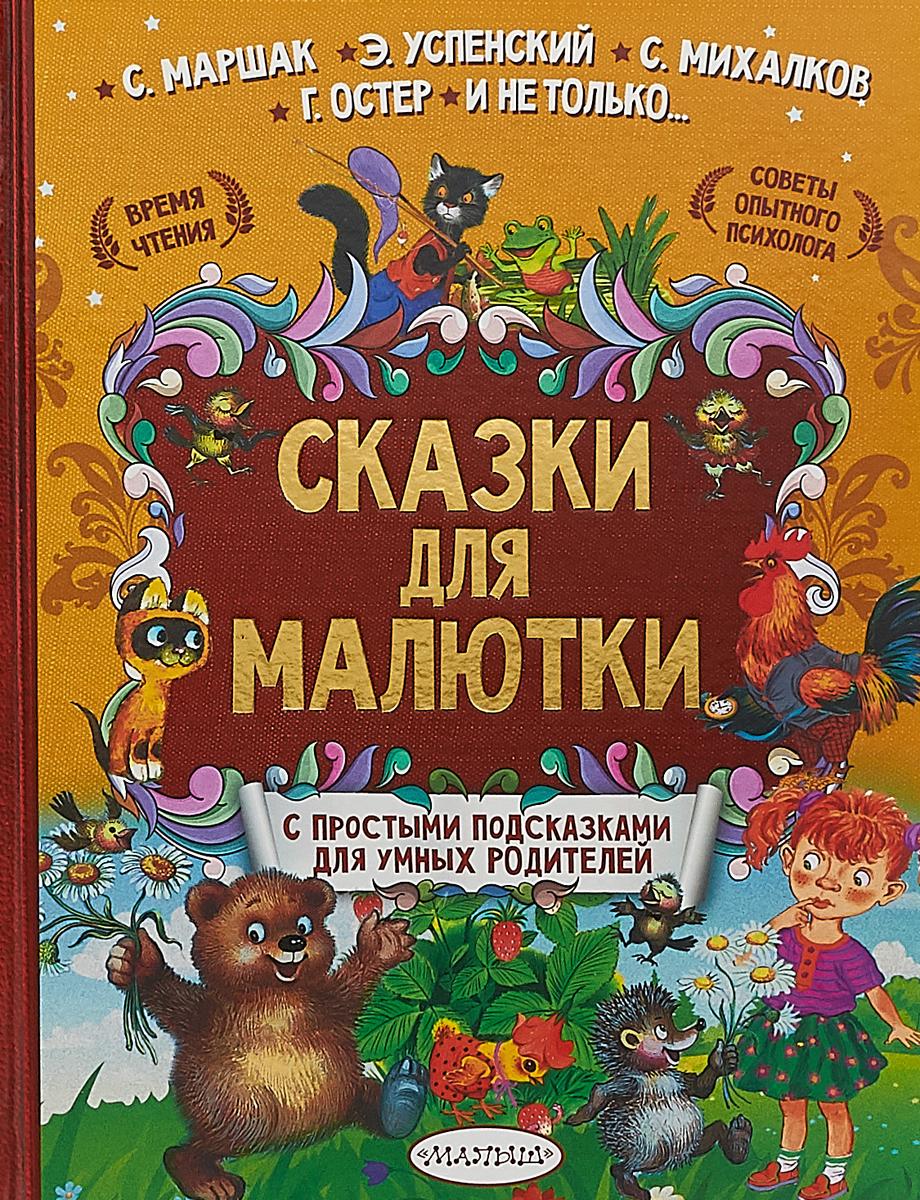К. И. Чуковский, С. В. Михалков, Г. Б. Остер Сказки для малютки