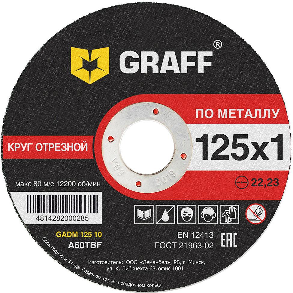 Круг отрезной Graff, по металлу, 125 х 1 х 22,23 мм круг отрезной graff gadi 125 16
