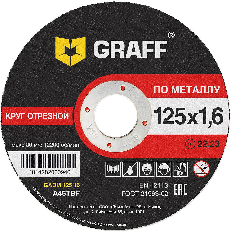 Круг отрезной Graff, по металлу, 125 х 1,6 х 22,23 мм круг отрезной по graff по металлу 115 х 1 6 х 22 23 мм