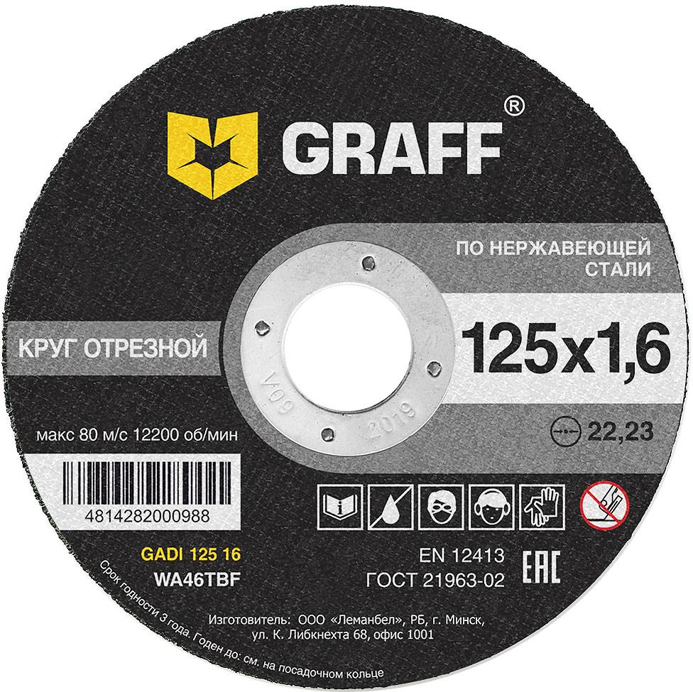Круг отрезной Graff, по нержевеющей стали, 125 х 1,6 х 22,23 мм круг отрезной graff gadi 125 16