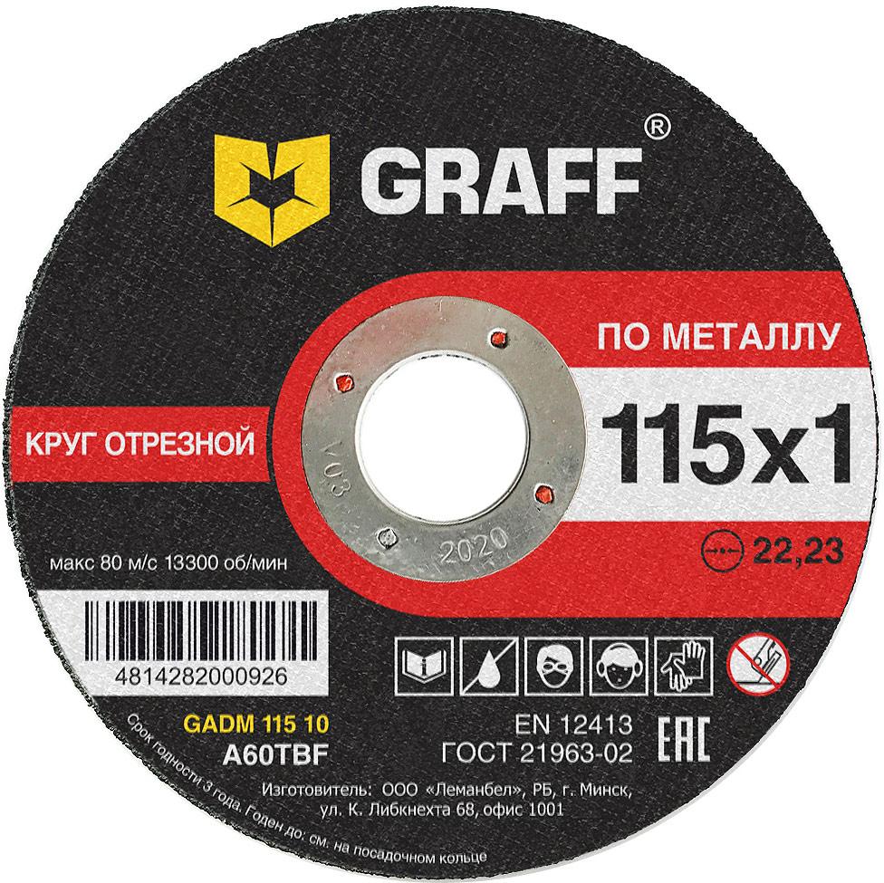 Круг отрезной Graff, по металлу, 115 х 1 х 22,23 мм круг отрезной graff gadi 125 16