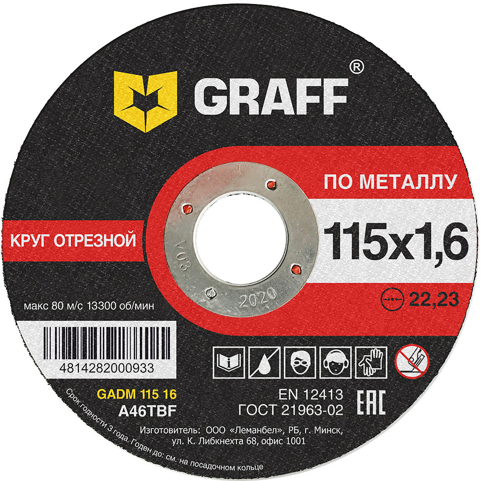 Круг отрезной GADM 115 16 ( упаковка 10 шт ), Бакелит круг отрезной graff gadi 125 16