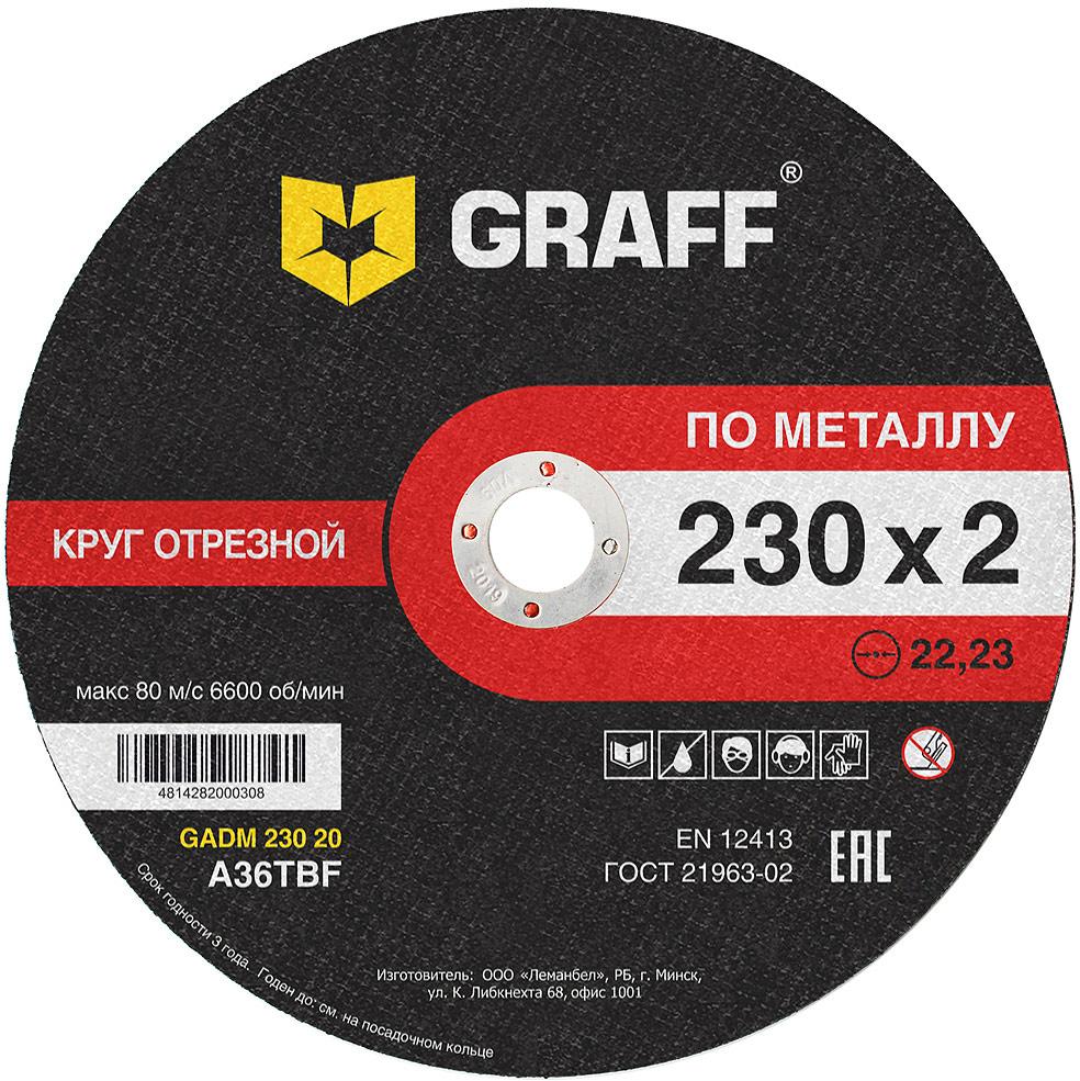 Круг отрезной Graff, по металлу, 230 х 2 х 22,23 мм круг отрезной по graff по металлу 115 х 1 6 х 22 23 мм