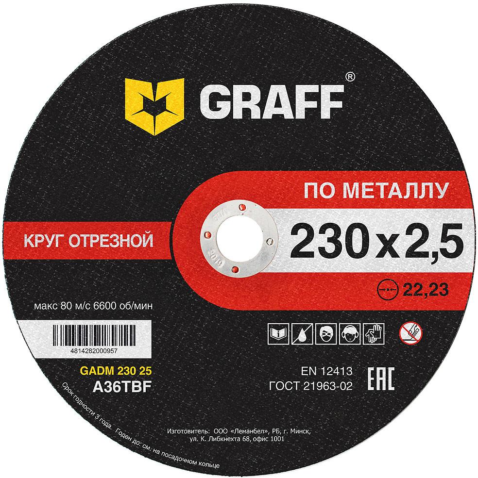 Круг отрезной Graff, по металлу, 230 х 2,5 х 22,23 мм круг отрезной по graff по металлу 115 х 1 6 х 22 23 мм