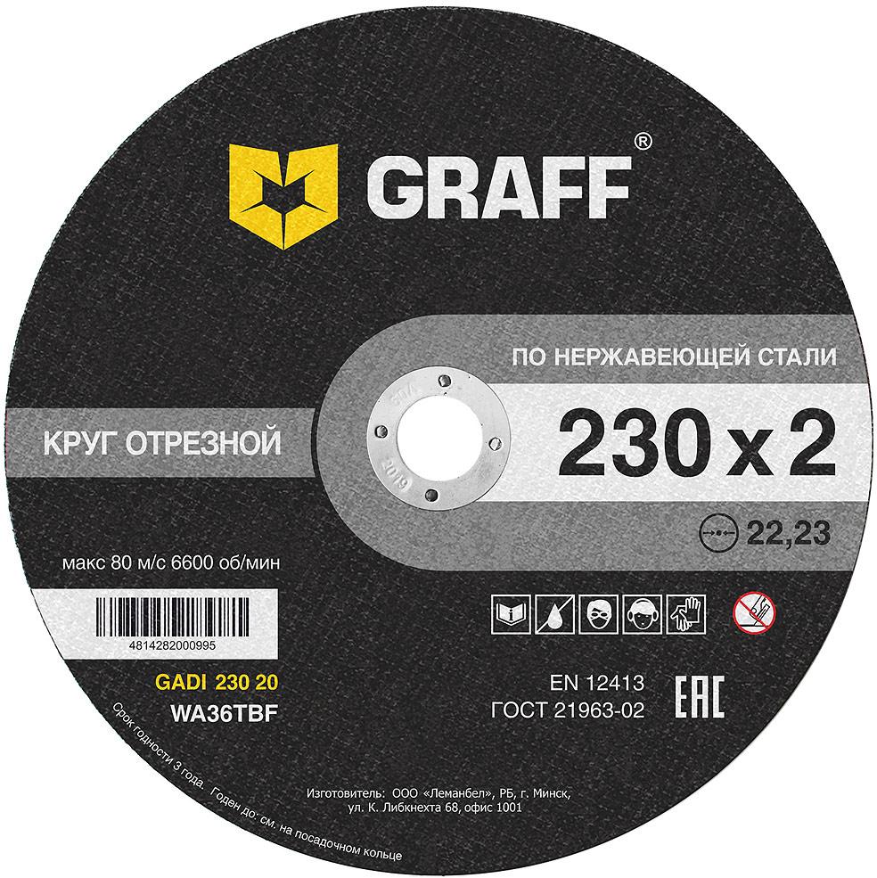 Круг отрезной Graff, по нержевеющей стали, 230 х 2 х 22,23 мм круг отрезной graff gadi 125 16