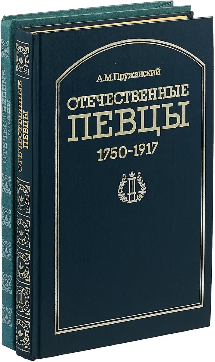 Пружанский А. Отечественные певцы. 1750-1917. Словарь (комплект из 2 книг) а азимов комплект из 2 книг