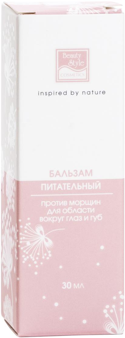 Beauty StyleПитательный бальзам против морщин для области вокруг глаз и губ, 30 мл Beauty Style